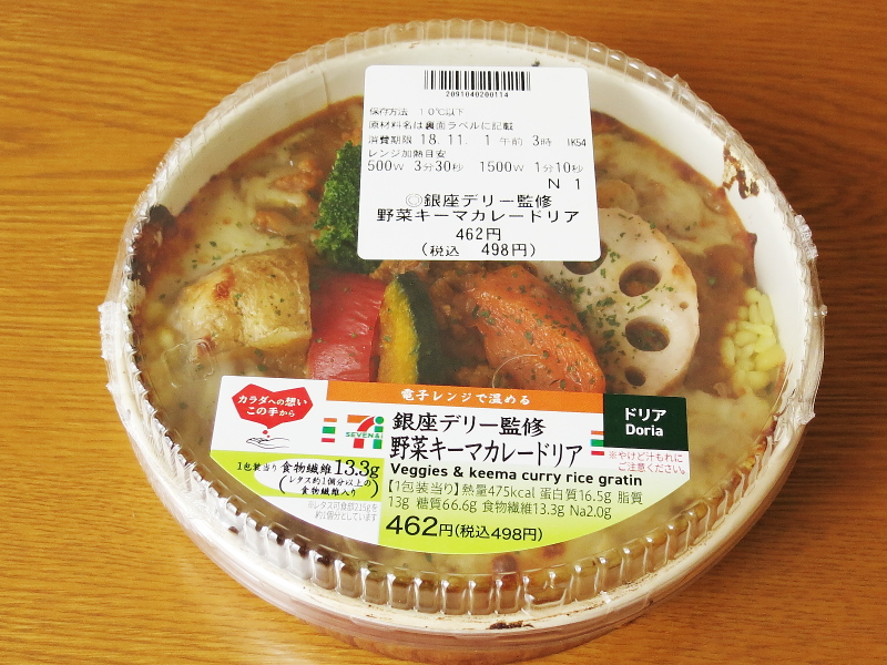 セブンイレブン 銀座デリー監修野菜キーマカレードリア