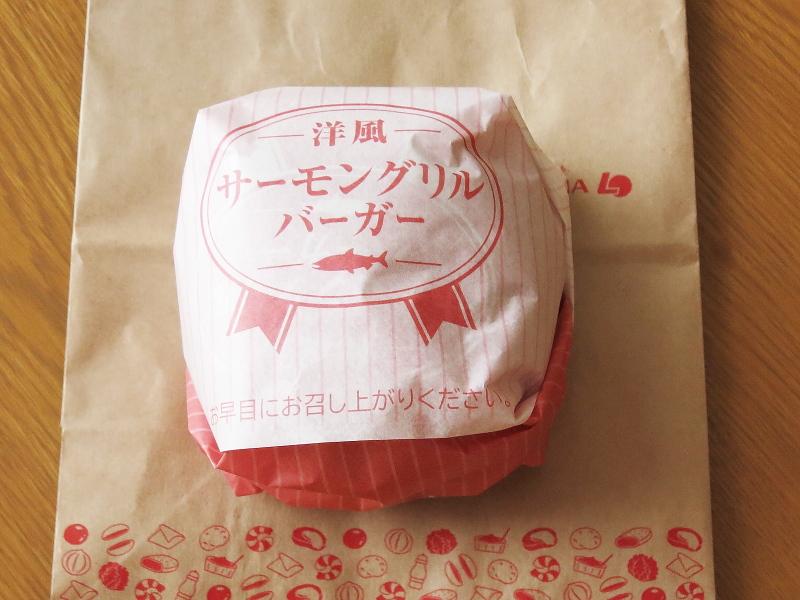 ロッテリア サーモングリルバーガー オランディーズ風ソース