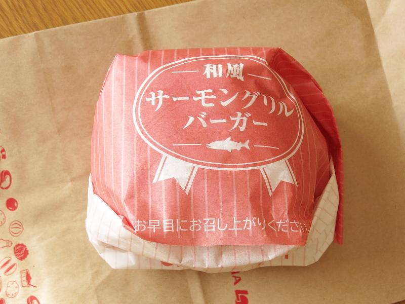 ロッテリア サーモングリルバーガー ゆず香るわさび味噌