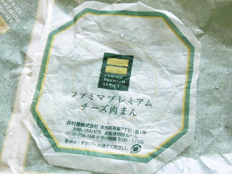 ファミマ チーズ肉まん