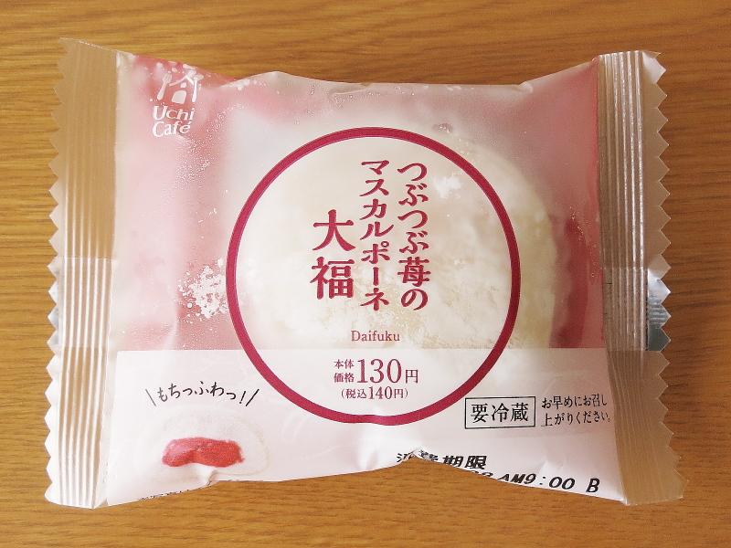 ローソン つぶつぶ苺のマスカルポーネ大福