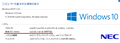 windows10 メモリ増設