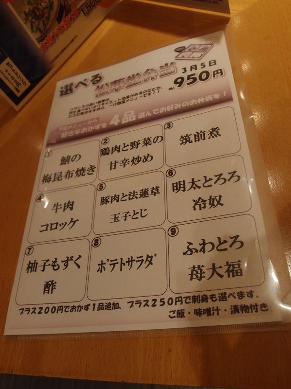 f:id:sababou:20170305152208j:plain