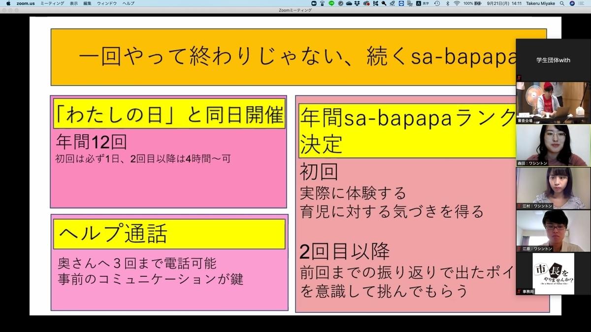 f:id:sabaepc:20200928162056j:plain