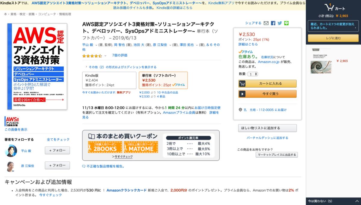 f:id:sabawaku:20201008133041p:plain