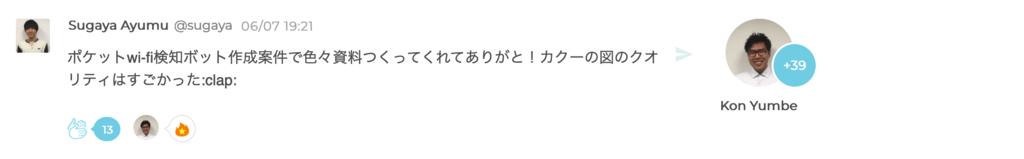 f:id:sabawaku:20201010165835p:plain