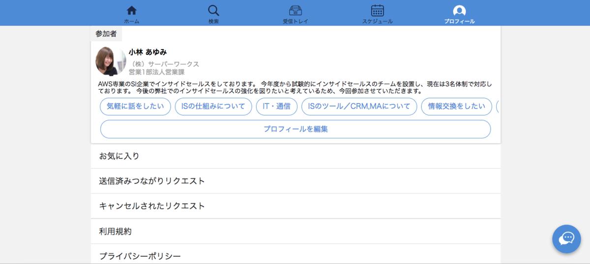 f:id:sabawaku:20201013153133p:plain