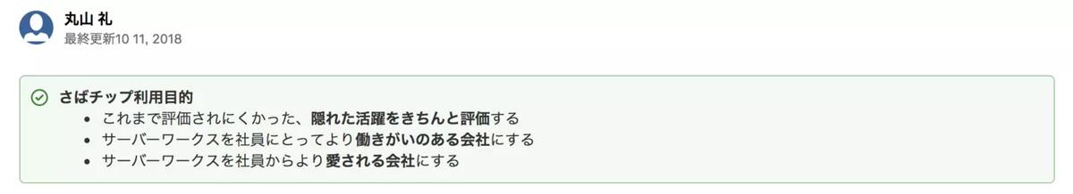 f:id:sabawaku:20201030082649j:plain