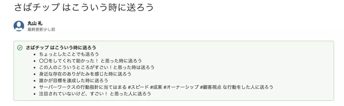 f:id:sabawaku:20201030082724j:plain