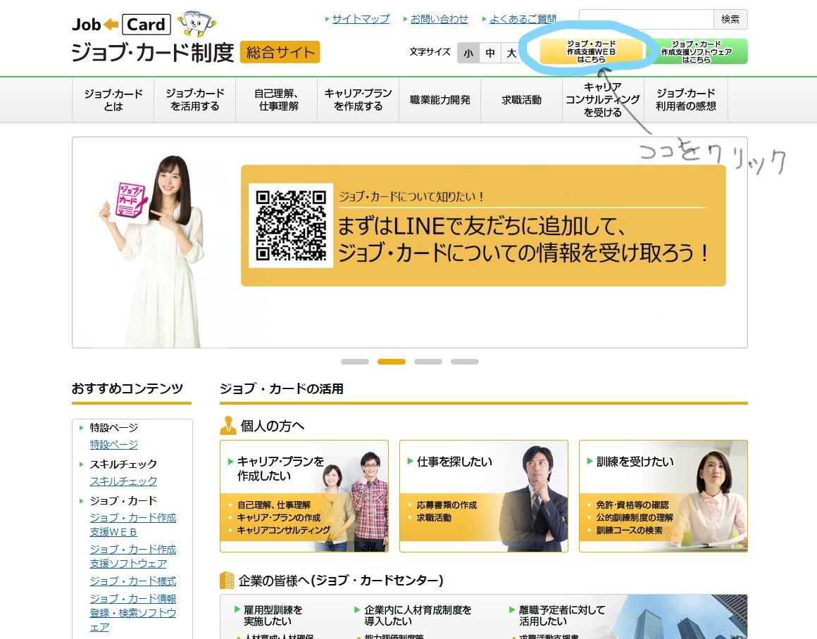 制度 総合 カード サイト ジョブ