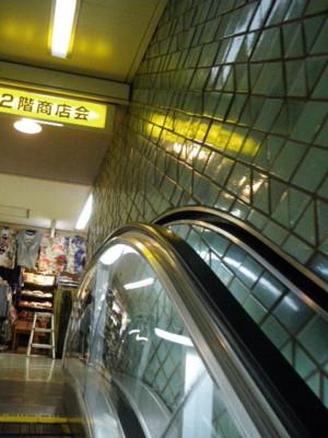 喫茶室 ポワ・NEWしんばしビル