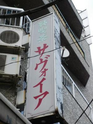 亀戸・純喫茶サヴォイア4