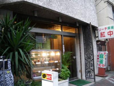 亀戸・純喫茶サヴォイア1