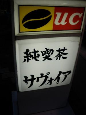 亀戸・純喫茶サヴォイア3