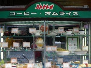 喫茶ジャパン・ショーケース