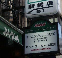 喫茶ジャパン・モーニング案内