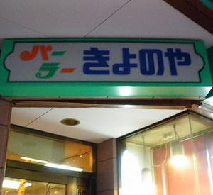 武蔵小杉・パーラー きよのや2