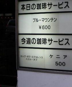 東銀座・蕃