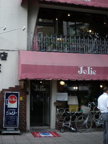 四ツ谷・珈琲専門店 ジョリー1