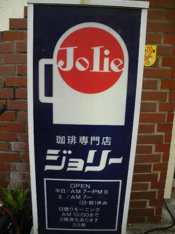 四ツ谷・珈琲専門店 ジョリー3