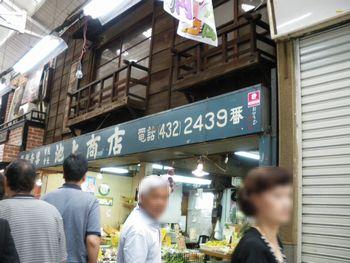 六角橋商店街3