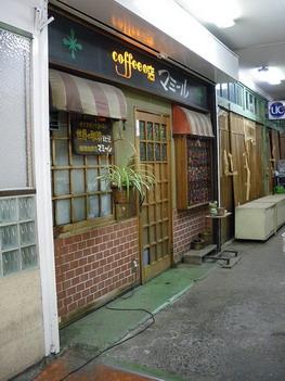 coffeeの店 マミール