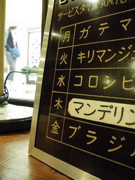 アロマ 珈琲・店内2
