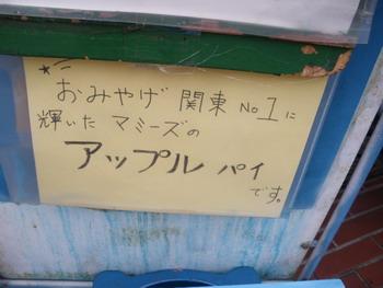 おみやげ関東ナンバー1に輝いたマミーズのアップルパイ