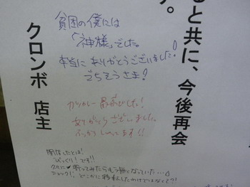 クロンボ閉店の貼り紙