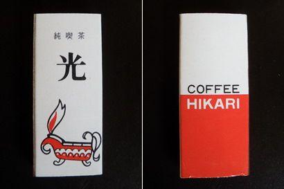 純喫茶光マッチ