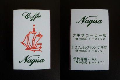 ナギサコーヒー店マッチ
