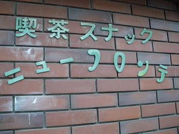 煉瓦の外壁