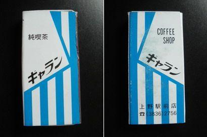 COFFEE  SHOP  ギャランマッチ