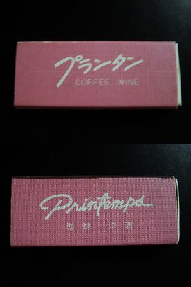 純喫茶 プランタンマッチ