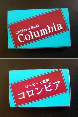 喫茶 コロンビアマッチ