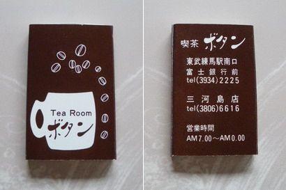 喫茶ボタンマッチ