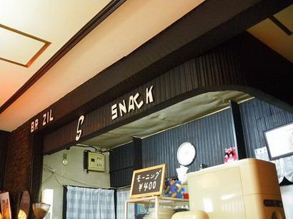 ブラジルコーヒー店内・カウンター上部