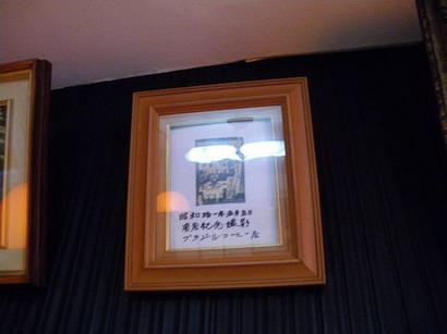 ブラジルコーヒー店内・開店記念撮影写真
