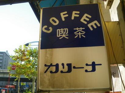 喫茶カリーナ