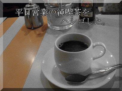 平日営業の純喫茶をハシゴした。