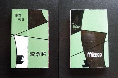 喫茶・軽食 ミカド マッチ
