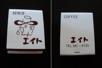 純喫茶 エイト マッチ