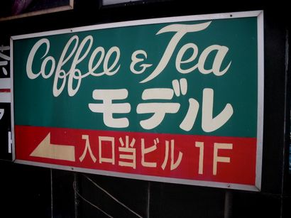 coffee&Teaモデル