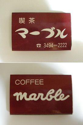 喫茶 マーブル マッチ