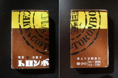 喫茶 トロンボ マッチ