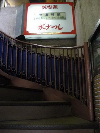 階段の看板