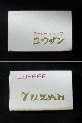 コーヒー ユウザン マッチ