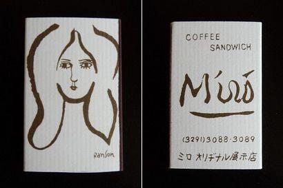 純喫茶 ミロ マッチ