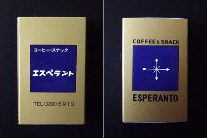 coffee & snack エスペラント マッチ