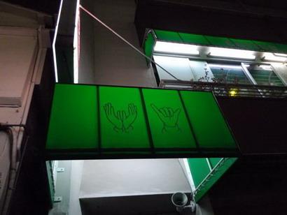 手の絵がついた緑の庇